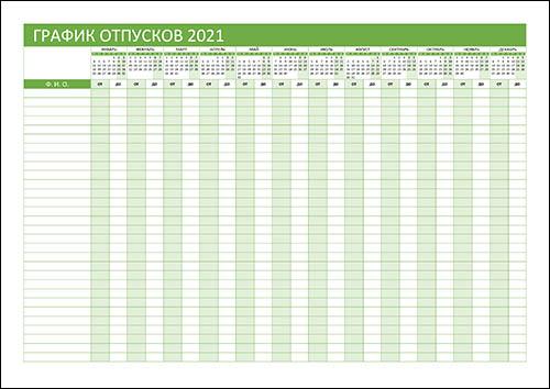 Шаблон графика отпусков на 2021 год: скачать и распечатать