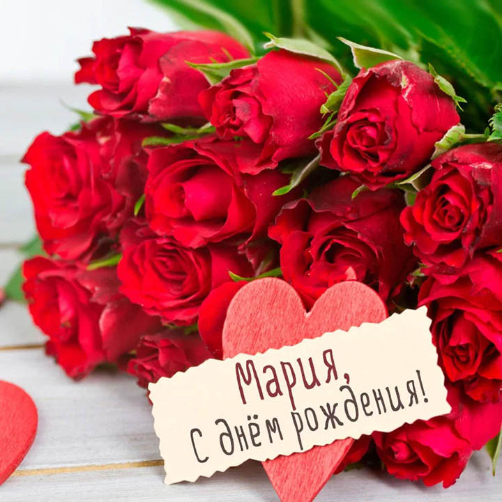 http://3mu.ru/wp-content/uploads/2020/02/s-dnem-rozhdeniya-mariya-19.jpg
