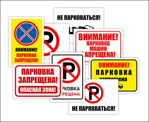 Табличка парковка запрещена: скачать и распечатать