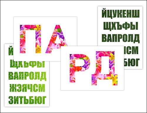 Весенние буквы для оформления: скачать, распечатать и вырезать