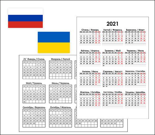 Русско-украинский календарь на 2021 год